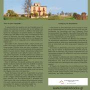 Πύργος Χαροκόπου - οπισθόφυλλο