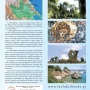 Το Μαυροβούνιο - οπισθόφυλλο