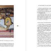 Η Μονή των Αγίων Αναργύρων και τα Ασκηταριά των γύρω βράχων - εσωτερικό 2