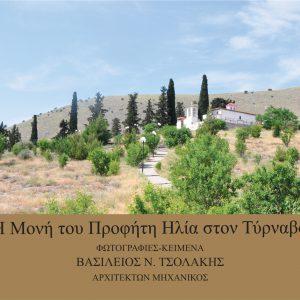 Η Μονή του Προφήτη Ηλία στον Τύρναβο - εξώφυλλο