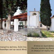 Η Μονή του Προφήτη Ηλία στον Τύρναβο - εσωτερικό 2
