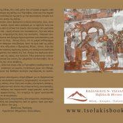 Η Μονή του Προφήτη Ηλία - οπισθόφυλλοστον Τύρναβο -