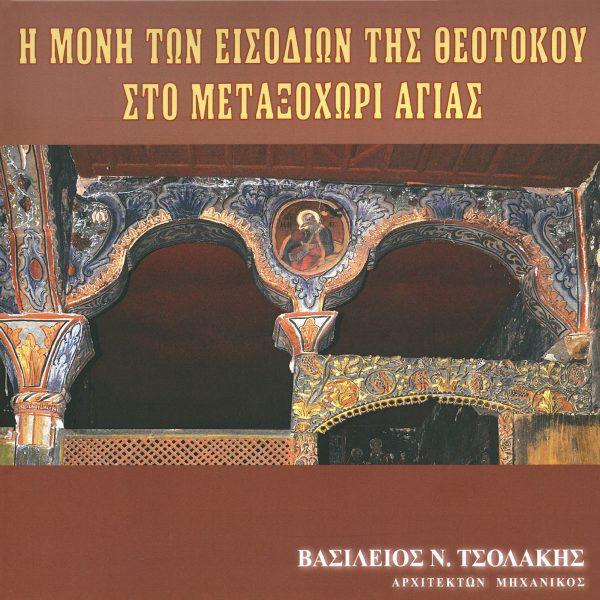 Η Μονή των Εισοδίων της Θεοτόκου στο Μεταξοχώρι Αγιάς - εξώφυλλο
