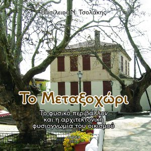 exofilo_metaxochori2
