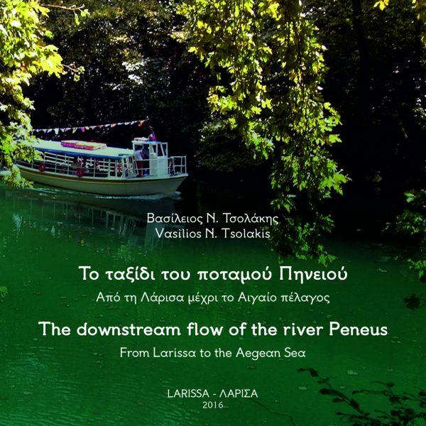 Το ταξίδι του ποταμού Πηνειού - εξώφυλλο