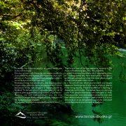 Το ταξίδι του ποταμού Πηνειού - οπισθόφυλλο_