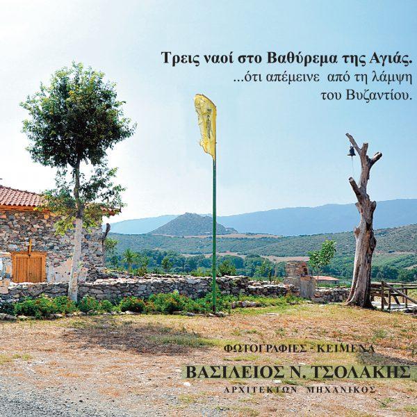 Τρεις ναοί στο Βαθύρεμα της Αγιάς-εξώφυλλο.jpg
