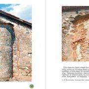 Τρεις ναοί στο Βαθύρεμα της Αγιάς - εσωτερικό 2