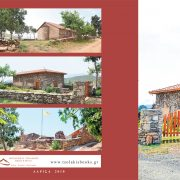 Τρεις ναοί στο Βαθύρεμα της Αγιάς - οπισθόφυλλο