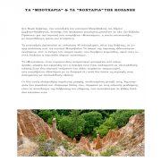 Τα «Μπουχάρια» και τα «Νοχτάρια» της Κοζάνης-οπισθόφυλλο
