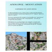 Η Έρημος του Αγίου Όρους - οπισθόφυλλο_600x600