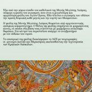 Η Φιάλη της Ιεράς Μονής Μεγίστης Λαύρας-οπισθόφυλλο