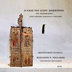 Ο ναός του Αγ.Δημητρίου του Μυροβλήτη - εξώφυλλο
