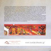 Ο ναός του Αγ.Δημητρίου του Μυροβλήτη - οπισθόφυλλο