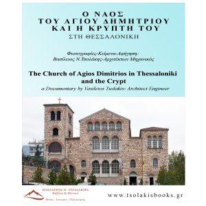Ο ναός του Αγίου Δημητρίου στη Θεσσαλονίκη και η κρύπτη του