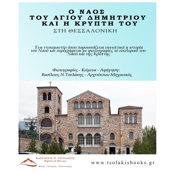 Ο ναός του Αγίου Δημητρίου στη Θεσσαλονίκη και η κρύπτη του-εξώφυλλο
