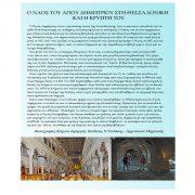 Ο ναός του Αγίου Δημητρίου στη Θεσσαλονίκη και η κρύπτη του-οπισθόφυλλο