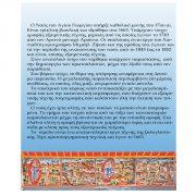 Η μονή Αγ.Γεωργίου στο Μεταξοχώρι Αγιάς-οπισθόφυλλο