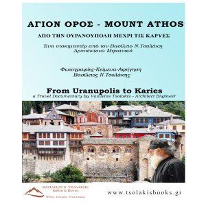 ΑΓΙΟΝ ΟΡΟΣ-Οδοιπορικό απο την Ουρανούπολη μέχρι τις Καρυές-εξώφυλλο