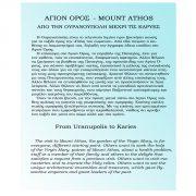 ΑΓΙΟΝ ΟΡΟΣ-Οδοιπορικό απο την Ουρανούπολη μέχρι τις Καρυές-οπισθόφυλλο