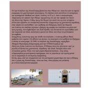 Το ιερό σπήλαιο της Αποκάλυψης-οπισθόφυλλο
