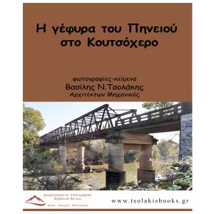 Η γέφυρα του Πηνειού στο Κουτσόχερο