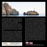 Η έρημος του Αγίου Όρους-οπισθόφυλλο_RUSSIAN