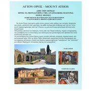 Απο την Ιερισσό στα μοναστήρια της ανατολικής πλευράς-οπισθόφυλλο