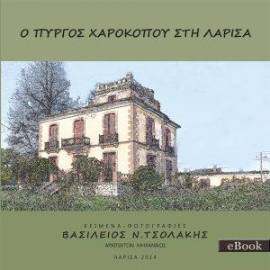 Ο-Πύργος-Χαροκόπου-εξώφυλλο_ebook