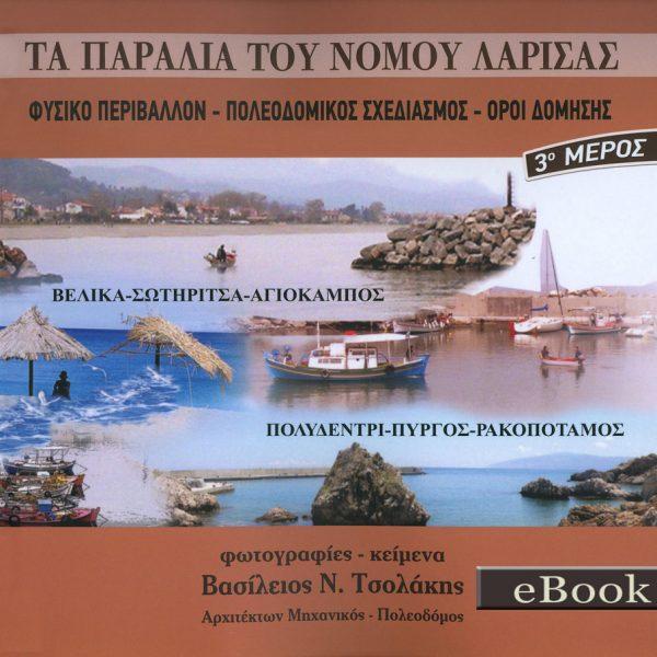 3ο ΜΕΡΟΣ -  eBook