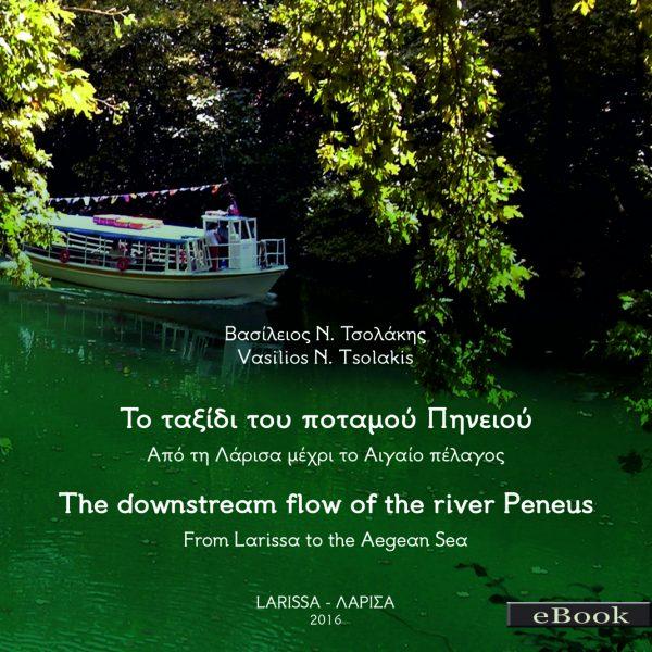 Το ταξίδι του ποταμού Πηνειού - εξώφυλλο-ebooklo_pineios_ENG_COREL8_NEW.cdr