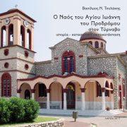 Άγιος-Ιωάννης-Τυρνάβου_εξώφυλλο