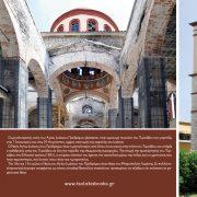 Άγιος Ιωάννης Τυρνάβου_οπισθόφυλλο