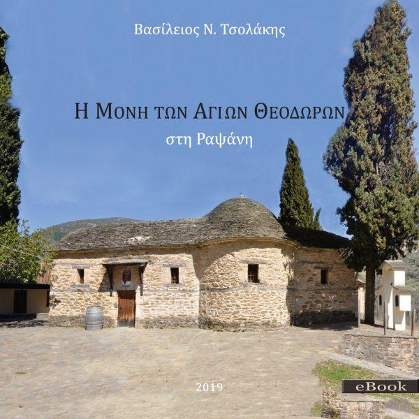 Η-Μονή-των-Αγ.-Θεοδώρων_e-book