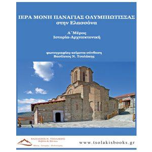 Μονή Ολυμπιώτισσας-Α μέρος (Ιστορία - Αρχιτεκτονική)_εξώφυλλο