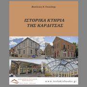Ιστορικά κτήρια Καρδίτσας